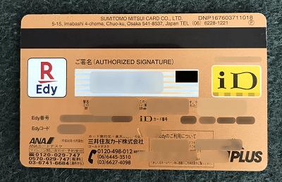 ベラジョンカジノのアカウント認証 | クレジットカード裏