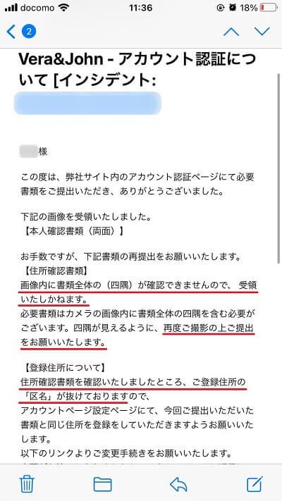 ベラジョンカジノのアカウント認証再提出メール