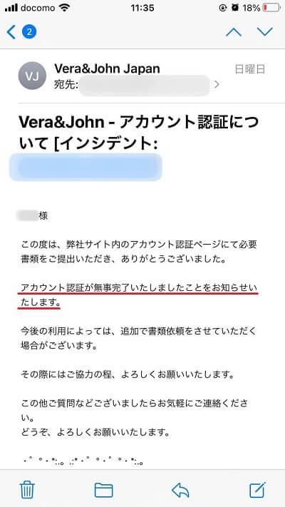 ベラジョンカジノのアカウント認証完了メール