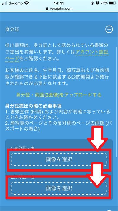 ベラジョンカジノのアカウント認証 | 画像選択画面