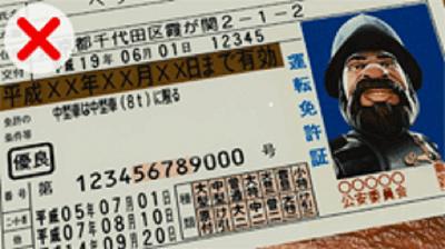 ベラジョンカジノのアカウント認証 | 免許証四隅NG