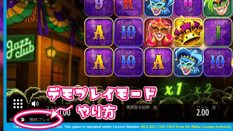 ベラジョンカジノを無料プレイ!デモモードでプレイしてみよう!