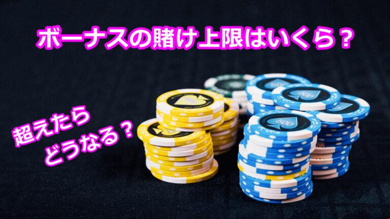 ベラジョンカジノのボーナス賭け上限について詳しく説明する
