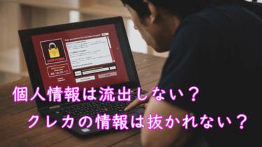 ベラジョンカジノのセキュリティー | 個人情報やクレカの情報は安全なの?